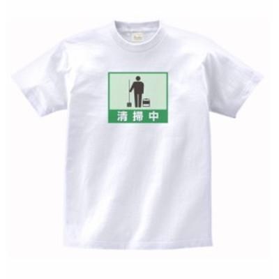 標識 看板 マーク Tシャツ 清掃中 白