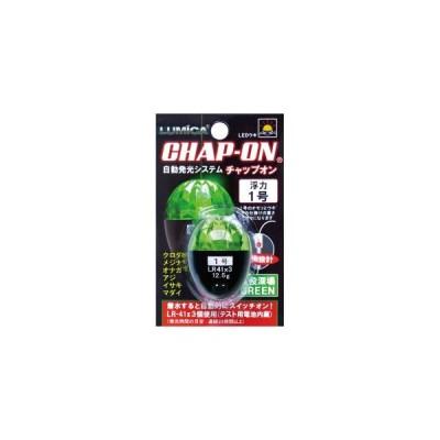(ルミカ) A21076 チャップオン 1号 グリーン LEDうき ウキ・仕掛 163493
