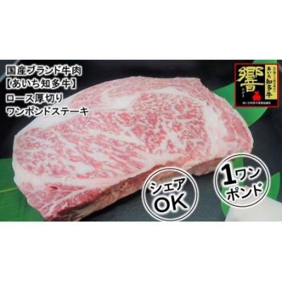 デカっ!ブランド牛ロース【ワンポンドステーキ】シェアして食べよう!!※北海道・沖縄・離島の方は量が異なりますので、下記内容量欄で確認してください。