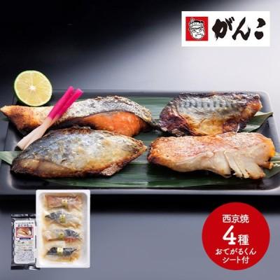 お歳暮 和食 大阪 がんこ レンジで焼ける漬魚セット4種 各1 さわら 赤魚 銀鮭 さば お惣菜 お取り寄せ 詰め合せ プレゼント 贈り物 送料無料 SK1916 高級 御歳暮