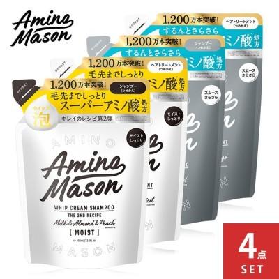 [リニューアル]Amino Mason アミノメイソン 詰め替え つめかえ アミノ酸 シャンプー トリートメント 詰替 ノンシリコン ヘアケア 480ml [ 4個 セット ]