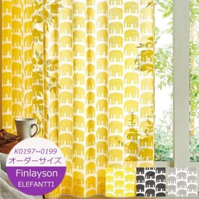 [オーダーカーテン] フィンレイソン ボイルレース エレファンティ K0197〜K0199 像 柄 モダン オーダーカーテン 北欧 アスワン