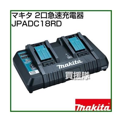 マキタ 2口急速充電器 DC18RD JPADC18RD