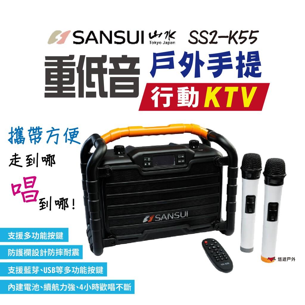 【SANSUI山水】SS2-K55 重低音戶外手提行動KTV 藍芽 遙控器 歡唱 輕巧 攜便 居家 露營 悠遊戶外