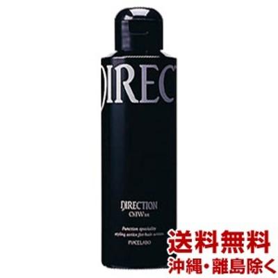 【送料無料】ピアセラボ DC ディレクション オイルワックス 160ml /PIACELABO