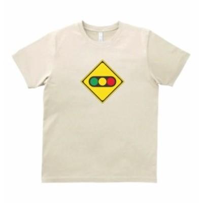 標識 看板 マーク Tシャツ 信号機あり サンド