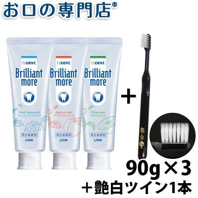ホワイトニング ブリリアントモア(90g) 3本 + 艶白 歯ブラシ 1本【Brilliant more】