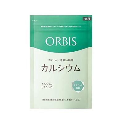 オルビス(ORBIS) カルシウム(マスカット風味) 徳用 50150日分 ◎タブレットタイプ◎ (徳用)