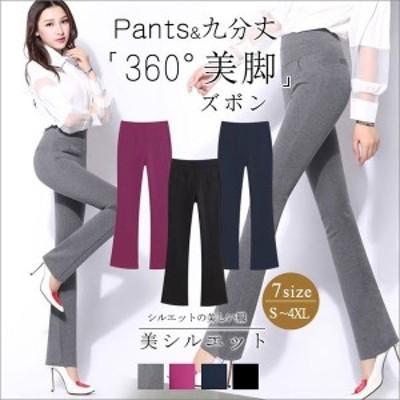 ボトムス レディース 女性 ズボン 通勤 OL ビジネスカジュアル お洒落 ファッション 韓国風 着痩せ 大きいサイズ ロング丈