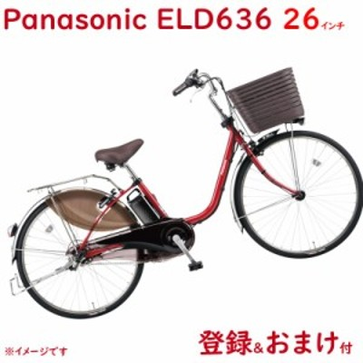 パナソニック ビビ・DX BE-ELD636R フレアレッドパール 26インチ 16A