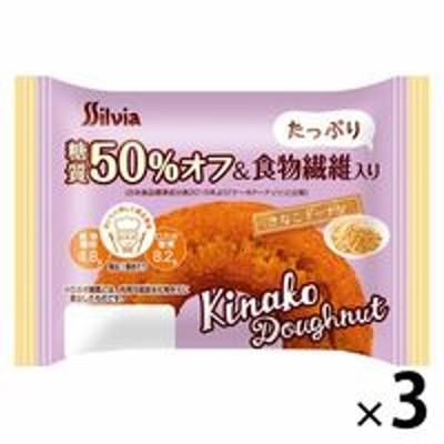 シルビアシルビア 糖質50%オフ食物繊維入り きなこドーナツ 3個