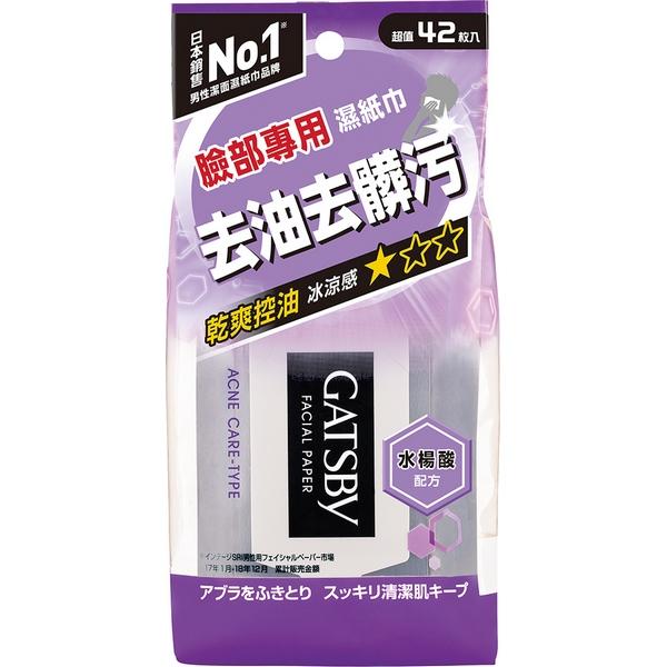 GATSBY 潔面濕紙巾(控油型)超值包
