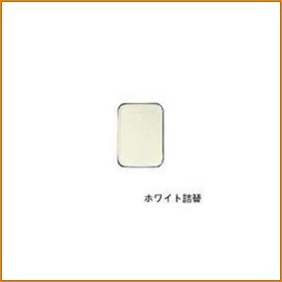 (送料無料)ピュアアイカラー 詰替用 ホワイト ▼紅花色素と無機顔料を使用したアイカラー