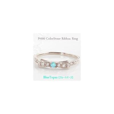 指輪 レディース ピンキーリング ブルートパーズ リング リボン モチーフ 11月誕生石 ダイヤモンド プラチナ Pt900  ホワイトデー プレゼント ギフト