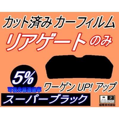 リアガラスのみ (s) ワーゲン UP! アップ (5%) カット済み カーフィルム AACHY 5ドア用 フォルクスワーゲン