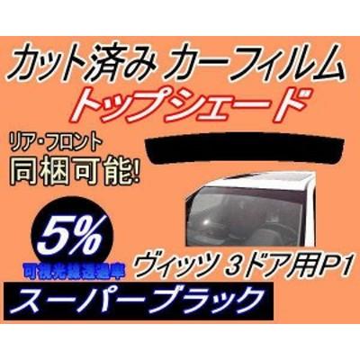 ハチマキ ヴィッツ 3D P1 (5%) カット済み カーフィルム 車種別 SCP10 NCP10 NCP13 NCP15 3ドア用 トヨタ