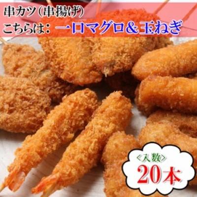 【一口マグロと玉ねぎの串カツ 20本入】マグロと玉ねぎを一口サイズの串カツに仕立てました【串揚げ】