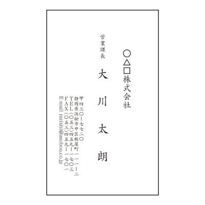 ビジネス名刺 モノクロ印刷 201 30枚 名刺デザイン
