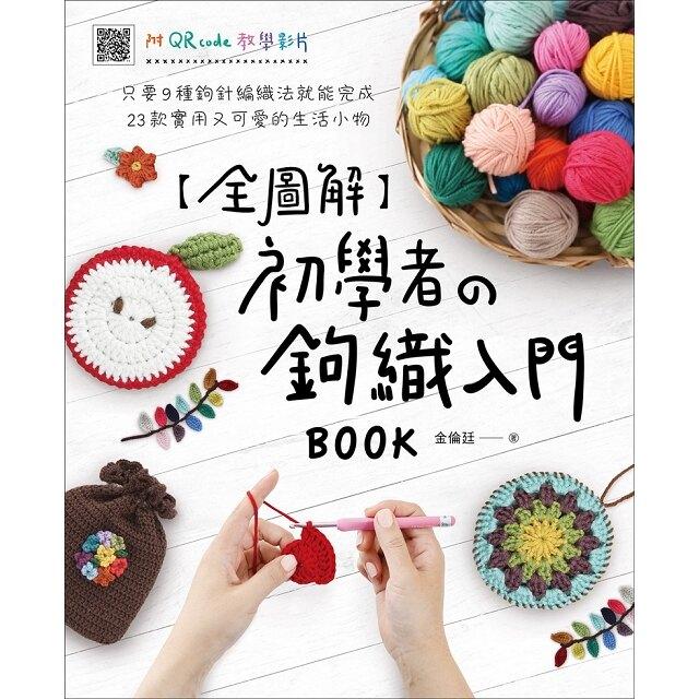 全圖解初學者的鉤織入門BOOK:只要9種鉤針編織法就能完成23款實用又可愛的生活小物(附QRcode影片