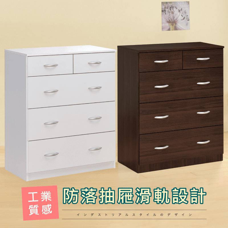 【HOPMA】 經典四層五抽斗櫃/收納櫃/抽屜櫃 B-C508
