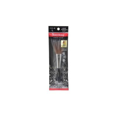ロージーローザ 熊野筆 パウダー用 L (1個) メイクブラシ フェイスブラシ 化粧筆