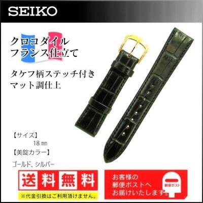 SEIKO クロコダイル皮 時計ベルト  黒 フランス仕立てマット調仕上げ (取付幅  18mm ) 高級感◎