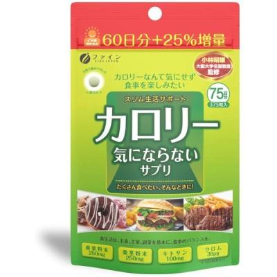 ファイン カロリー気にならない サプリ 大容量品 375粒 75日分 桑葉粉末 桑茎粉末 ガルシニア カンボジアエキス キトサン