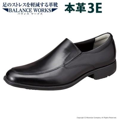 ムーンスター 本革 革靴 スリッポン メンズ ビジネスシューズ BALANCE WORKS バランスワークス SPH4606 ブラック moonstar 抗菌
