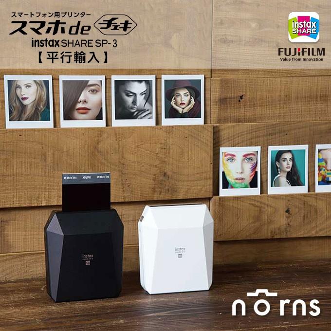 【instax SHARE SP-3 平行輸入】Norns Fujifilm 富士SP3 相片沖印機 拍立得相印機