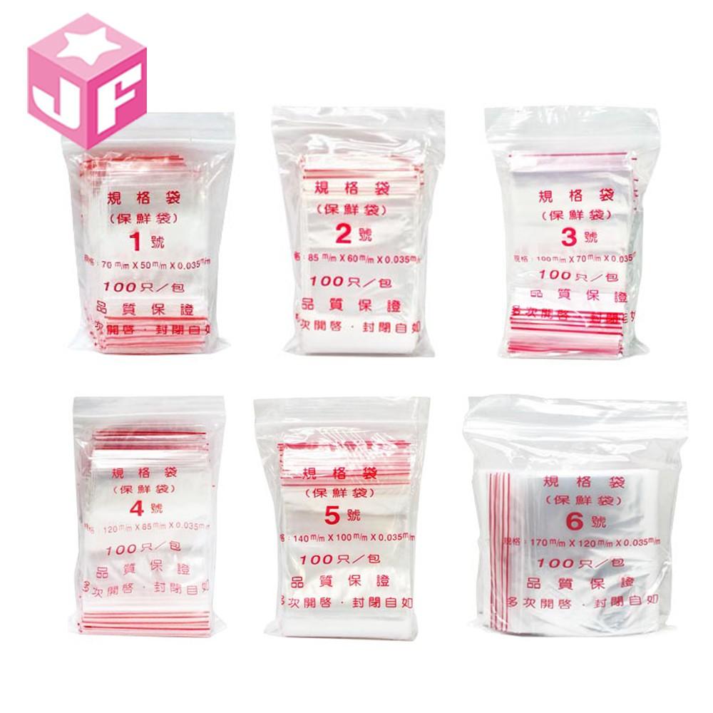 [現貨] 密封夾鏈袋 規格袋子 8至12號【金興發】