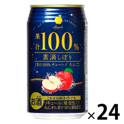 富永貿易チューハイ 素滴しぼり 果汁100% りんご 350ml 1ケース(24本) りんごサワー 酎ハイ