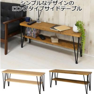 サイドテーブル オープン 2段 ディスプレイ 木目調 幅105 高さ45 テレビ台