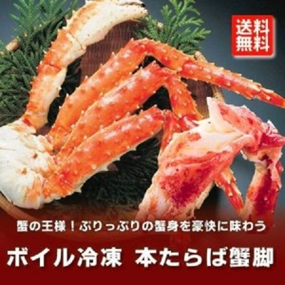 タラバガニ 脚 タラバ 蟹 1.5kg×1 送料無料 タラバガニ 脚 1.5kg(1500 g)×1 ボイル 特大 たらばがに 足 12800円
