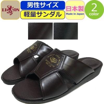 コンフォートサンダル メンズ 軽量 LION サンダル ヘップサンダル ライオン 前空き サンダル 日本製 靴 つっかけ 備長炭  社内履き 男性 紳士 送料無料