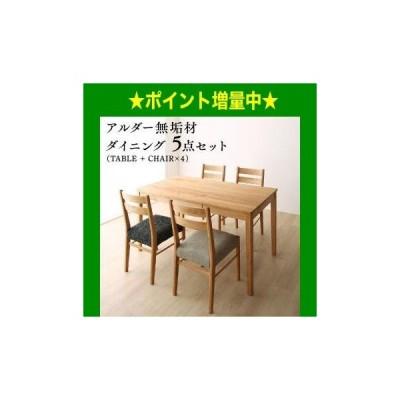 天然木アルダー無垢材ダイニング Catenary カテナリー 5点セット(テーブル+チェア4脚) W135[00]