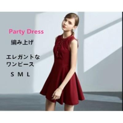 パーティードレス 編み上げ  ワンピース おしゃれ Aライン 二次会 膝丈ドレス 忘年会 披露宴 お呼ばれドレス ノースリーブ
