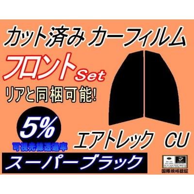 フロント (s) エアトレック CU (5%) カット済み カーフィルム CU2W CU4W ミツビシ