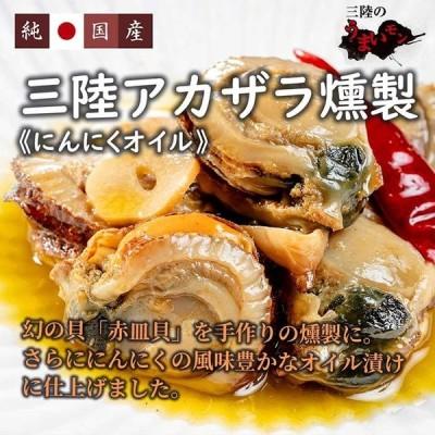三陸アカザラ燻製《にんにくオイル》 〜ニンニクの香り豊かな赤皿貝のスモーク。日本酒からワインまで何と合わせても美味