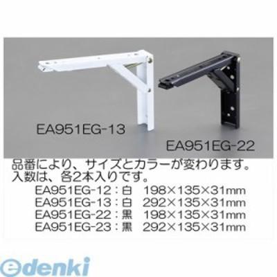 エスコ [EA951EG-23] 292x135x31mm折畳み棚受け/ワンタッチ式(黒/2個) EA951EG23【キャンセル不可】