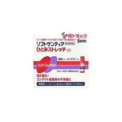 【第3類医薬品】ソフトサンティア ひとみストレッチ(5mL*4本入)