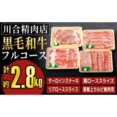 TK0-2 川合精肉店黒毛和牛(福島牛)フルコース