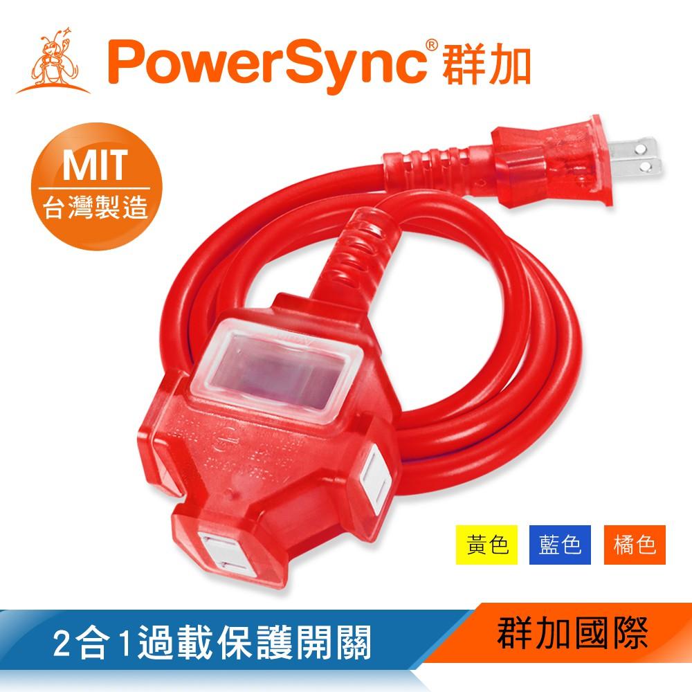 群加 PowerSync 新安規 2P 1擴3插動力線/露營裝備/過載保護/藍色/黃色/橘色/紅色TU3C6010