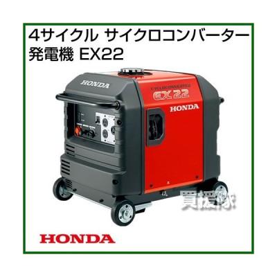 (法人限定)ホンダ 4サイクル サイクロコンバーター発電機 EX22