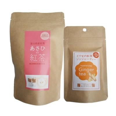 富山紅茶の会 富山の紅茶+とやまの紅茶フレーバーティー 2袋セット (紅茶2種から1つ、フレーバーティー3種から1つ選べる)送料無料【常温】