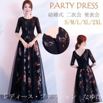 パーティドレス 結婚式 ドレス 袖あり ウェディングドレス レース 花柄 ロングドレス 演奏会 パーティー 二次会 お呼ばれ 大きいサイズ