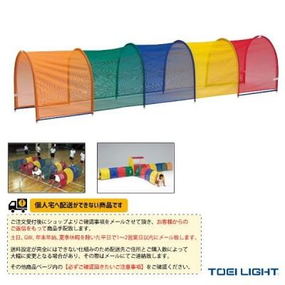 TOEI(トーエイ) ニュースポーツ・リクレエーション設備・備品  [送料別途]カラートンネル270(B-6048)