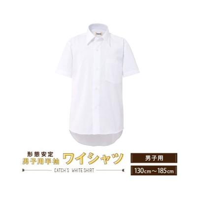 スクールシャツ 半袖 男子 メール便対応 送料無料 制服 学生服 白 形態安定 ノーアイロン 吸汗速乾 メンズ ワイシャツ カッターシャツ
