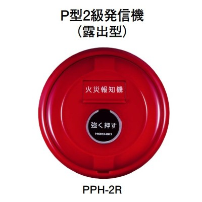 【HOCHIKI ホーチキ】P型2級発信機(露出型)[PPH-2R]