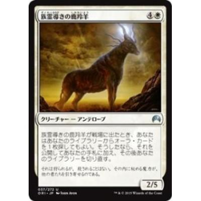 マジック:ザ・ギャザリング 族霊導きの鹿羚羊 / マジック・オリジン ORI-037 [JPN]