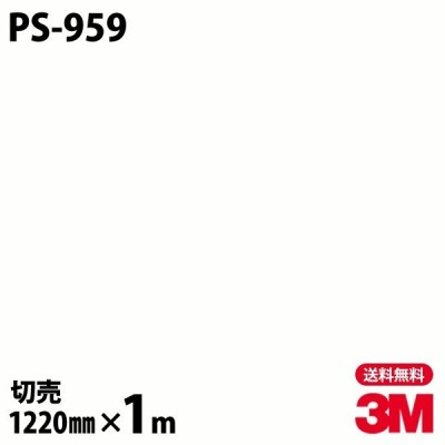 ★ダイノックシート 3M ダイノックフィルム PS-959 ソリッドカラー 無地 単色 1220mm×1m単位 車 壁紙 インテリア リフォーム クロス カッティングシート